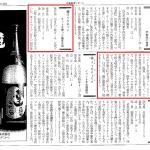 広島経済レポートに掲載されました