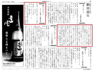広島経済レポートの取材記事・加工版