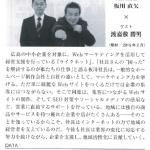 元ボクサーの渡嘉敷勝男さんと対談しました