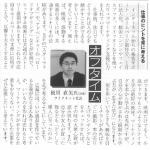 「オフタイム」コーナーに掲載(広島経済レポート)