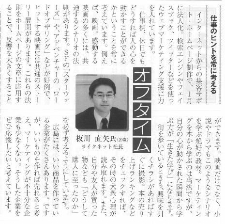広島経済レポート・20150820